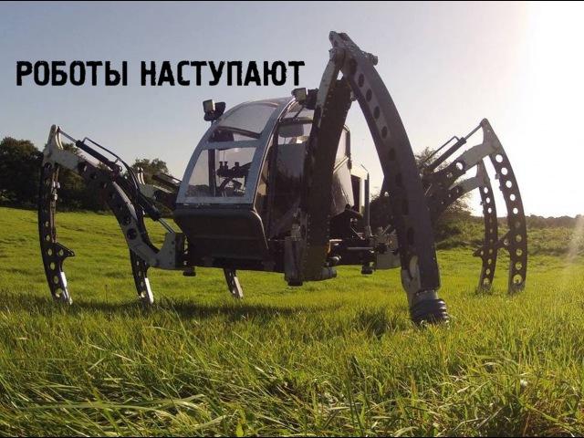 Новый класс роботов-исследователей. Роботы наступают. Серия 4 в HD (полная версия)