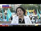 В Кызылорде прошла масштабная акция «Мой Казахстан»