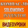 Уроки КОМПАС-3D, SolidWorks, Inventor,Solid Edge