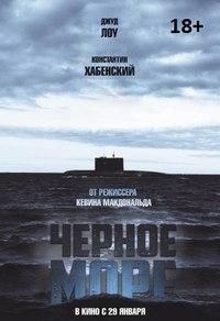 Чорне море (2015)