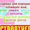 HappyBabyUfa - Для беременных и кормящих мам