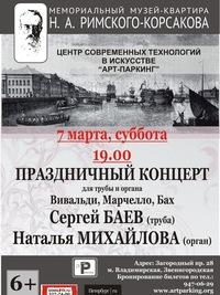 Афиша концертов Центра Арт-Паркинг (6+)