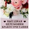 ❤ Выездная регистрация Стерлитамак Салават ❤