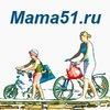 MAMA51.RU - сайт для Мурманских родителей
