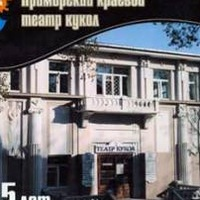 "Логотип ""Приморский Краевой Театр Кукол"""