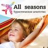 """Туристическое агентство """"All seasons"""" г.Обнинск"""