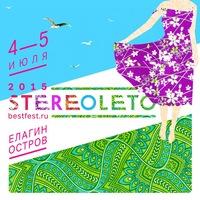 Stereoleto 2015 - 4 и 5 июля, Елагин остров