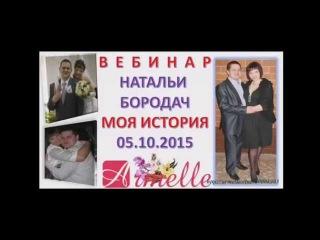 НАТАЛЬЯ БОРОДАЧ, ВЕБИНАР 05.10.2015