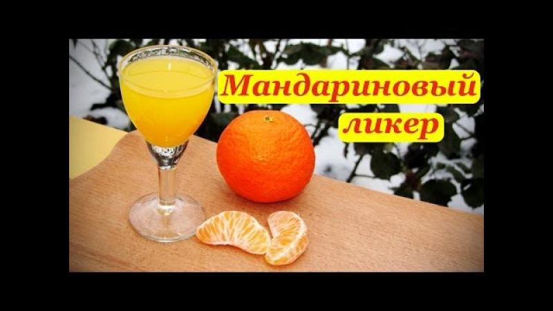 Мандариновый ликер, рецепт в домашних условиях