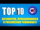 ТОП 10 легионеров провалившихся в российском чемпионате