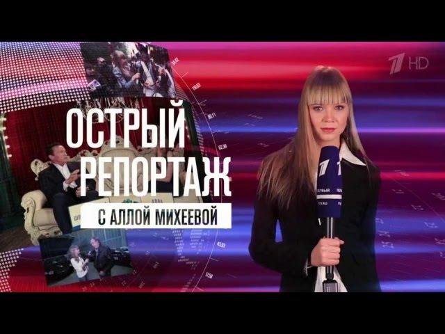 Вечерний Ургант. Острый репортаж с Аллой Михеевой - Все выпуски подряд Новый сезон 2015г.