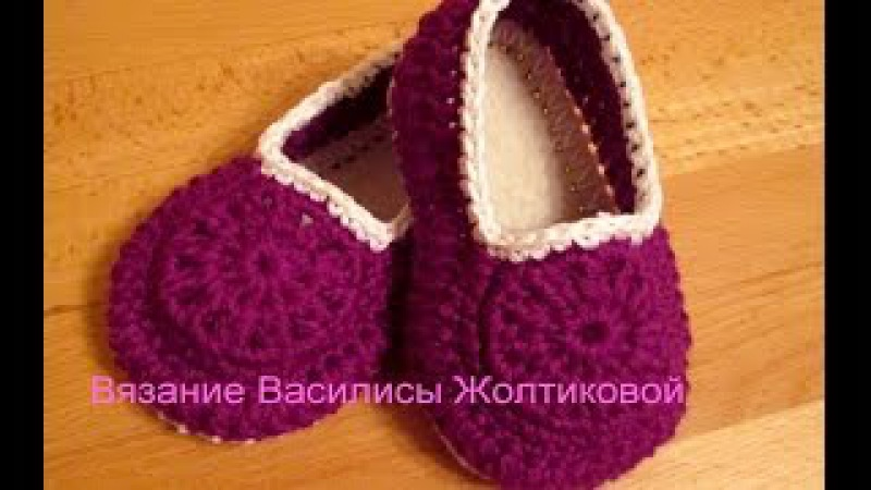 Тапочки крючком детские Мотив Василиса