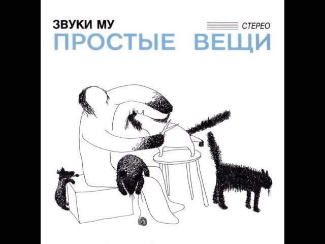 Zvuki Mu (Pyotr Mamonov) - Prostie Veshi Simple Things Part 1 (Full Album, Russia, USSR, 1988)