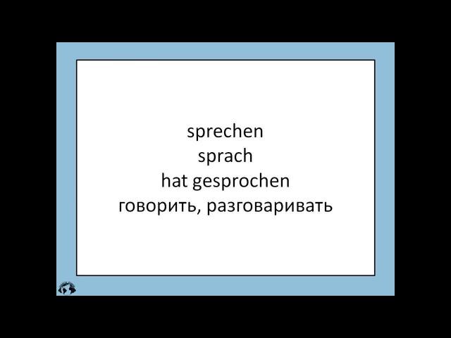 Тренинг. Неправильные глаголы немецкого языка. Часть 3. Без музыки