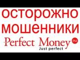 ОСТОРОЖНО_МОШЕННИКИ ! Perfect_Money ( Перфект мани ).