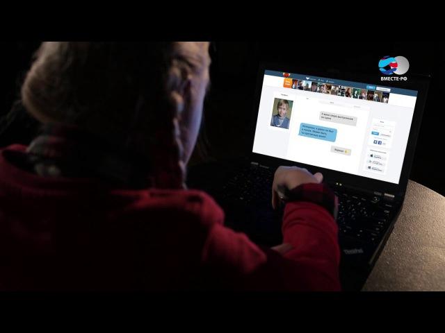 Социальный ролик посвященный Единому уроку безопасности в сети Интернет