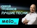СЕРГЕЙ ТРОФИМОВ - ЛУЧШИЕ ПЕСНИ / Sergey Trofimov - BEST SONGS