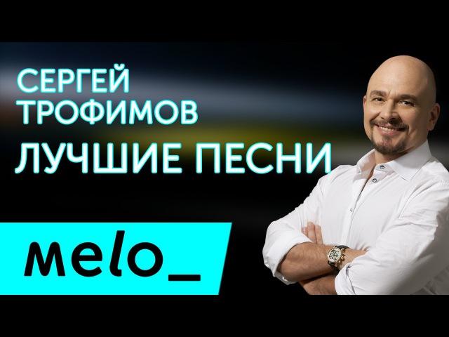 СЕРГЕЙ ТРОФИМОВ ЛУЧШИЕ ПЕСНИ Sergey Trofimov BEST SONGS