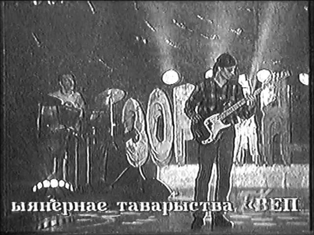Зорная Ростань (ТБК, апрель 1995) группа Африка (Гомель)