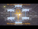 Утверждение веры Послание Любви созвездие Пегас