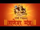 Om Gan Ganapataye Namo Namah - 108 Times by Suresh Wadkar | Ganesh Mantra