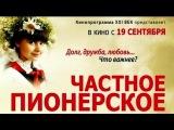 Частное пионерское (2013) Семейный фильм