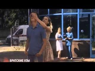 Братские узы  Сериал мелодрама  Bratskie uzy melodrama Трейлер