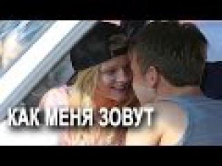 Фильм Как меня зовут смотреть драма онлайн 2014 бесплатно