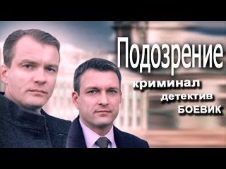Подозрение фильм detektivi boeviki kriminal Podozrenie