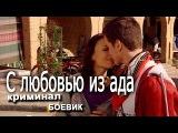 С любовью из ада фильм kriminalnyj film, melodrama S ljubovju iz ada