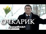 Очкарик Фильм боевик криминал детектив