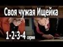 Своя чужая Ищейка 1 2 3 4 серии Сериал детектив Film svoya chuzhaya