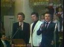 И. Кобзон, Л. Лещенко, Н. Гнатюк - Родина моя (1980)