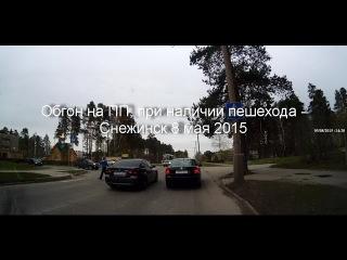 Обгон на пешеходном переходе при наличии пешехода - Снежинск 8 мая 2015