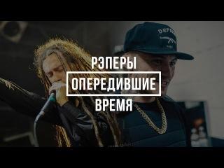 Рэперы, опередившие время: D.Masta, Децл, Жёлтая ветка #vsrap