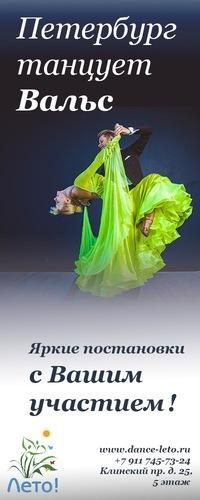 Петербург танцует вальс