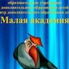 """ОФИЦИАЛЬНАЯ СТРАНИЦА ЦДОД """"Малая академия"""""""