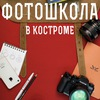 Школа фотографии FOTORAMA ~ Кострома