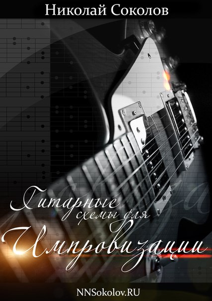 Гитарные схемы для