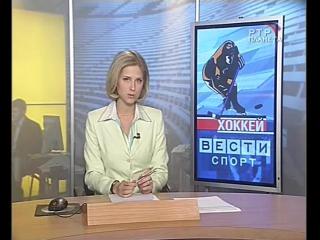 staroetv.su / Вести-Спорт (Спорт, 29.09.2005) Завершен 2 тур Лиги Чемпионов; боксер Л.Брюстер отстоял свой титул