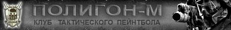 """18 Октября 2014 Пейнтбольная СИ """"ФОЛЛАУТ 2014"""""""