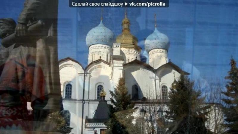 КАЗАНЬ 2015 под музыку Мин синэ Яратам Я Тебя Люблю Татарская песня Picrolla