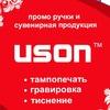 Юсон ТД: Сувенирная продукция с логотипом. Ручки
