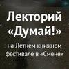 «Думай!» на Летнем книжном фестивале в «Смене»
