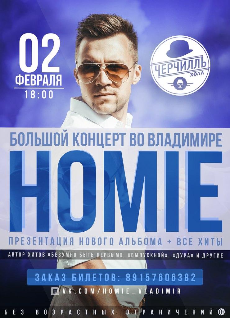 Афиша Ковров HOMIE Автобусный тур на концерт из Коврова
