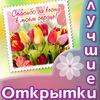 Поздравления, открытки, подарки
