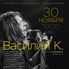 30.11 (Вс) Василий К в Субмарине (19:00)