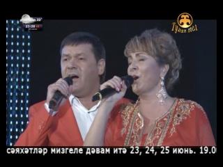 Зуфар Билалов & Зэйнэп Фархетдинова - Син гомер агышларым