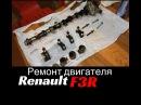 Переборка двигателя Renault f3r