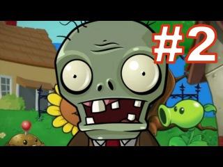 Plants vs Zombies - Прохождение с Андромаликом - 1. Глава День, часть 2 (Стим)